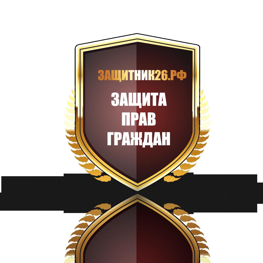 Юридическое Агентство Защитник26.рф - БЕСПЛАТНАЯ юридическая консультация