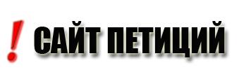 Партнер Юридического агентства Защитник26.рф - Сайт петиций. Подать петицию на www.CENZ.info