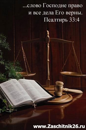 Слово Господне право и все дела Его верны