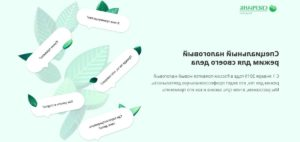 Налог на профессиональную деятельность от Сбербанка России - www.zaschitnik26.ru